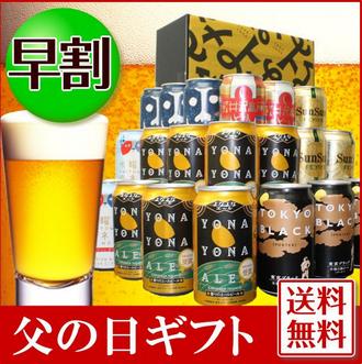 よなよなエール6種20缶 飲み比べ.png