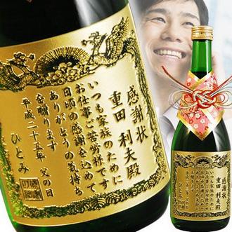 名入れ感謝状の酒 大吟醸 播州50 720mL.png