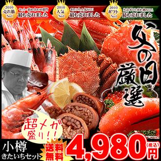 小樽きたいちセット【2013父の日海鮮】.png